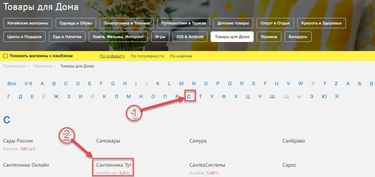 Сортировка магазинов в каталоге Промокоды.нет