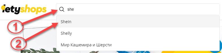Поиск интернет-магазина Shein в кэшбэк-сервисе Letyshops через поисковую строку