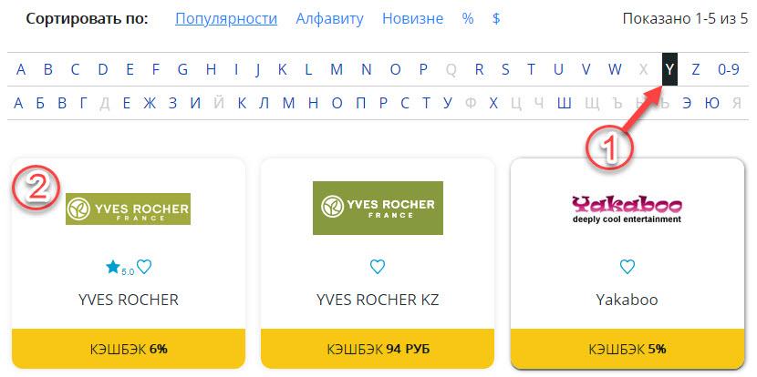 Выбор Yves Rocher из отсортированного списка в категории каталога Secret Discounter