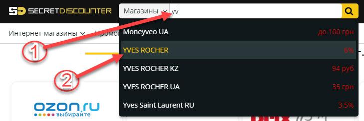 Поиск интернет-магазина Yves Rocher в Secret Discounter через поисковую строку