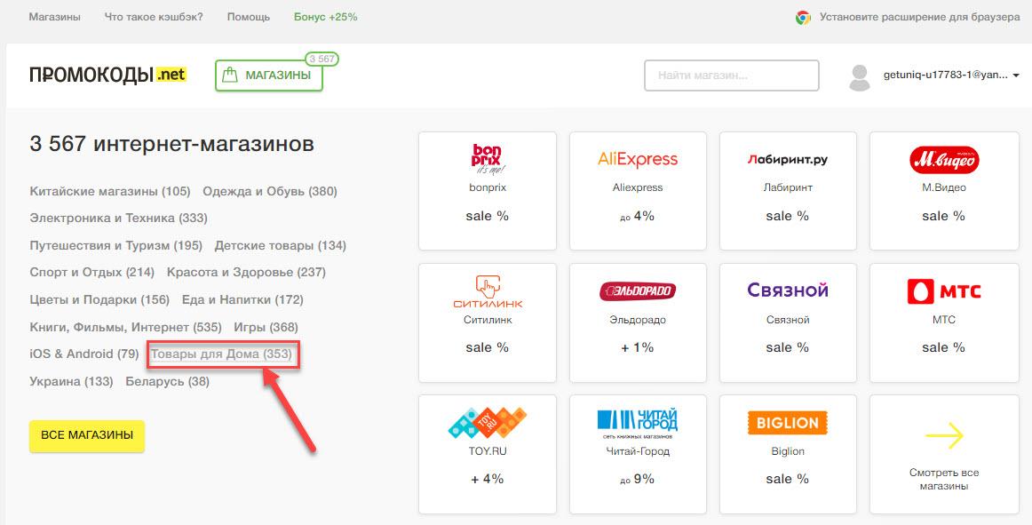 """Поиск интернет-магазина """"Цвет Диванов"""" в каталоге кэшбэк-сервиса Проомокоды.нет"""