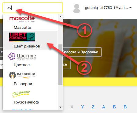 """Поиск магазина """"Цвет Диванов"""" в Промокоды.нет через поисковую строку"""