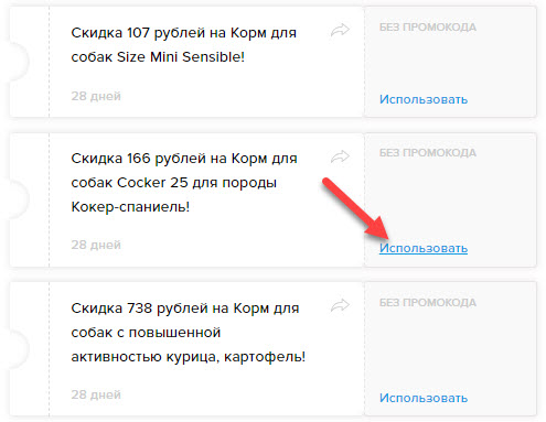 """Промокод магазина """"Бетховен"""""""