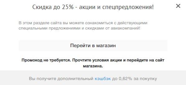 Активация промокода JetRadar