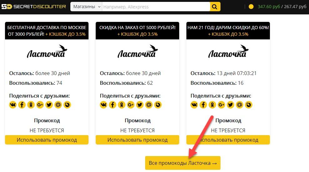 """Промокоды магазина """"Ласточка"""" в Secret Discounter"""