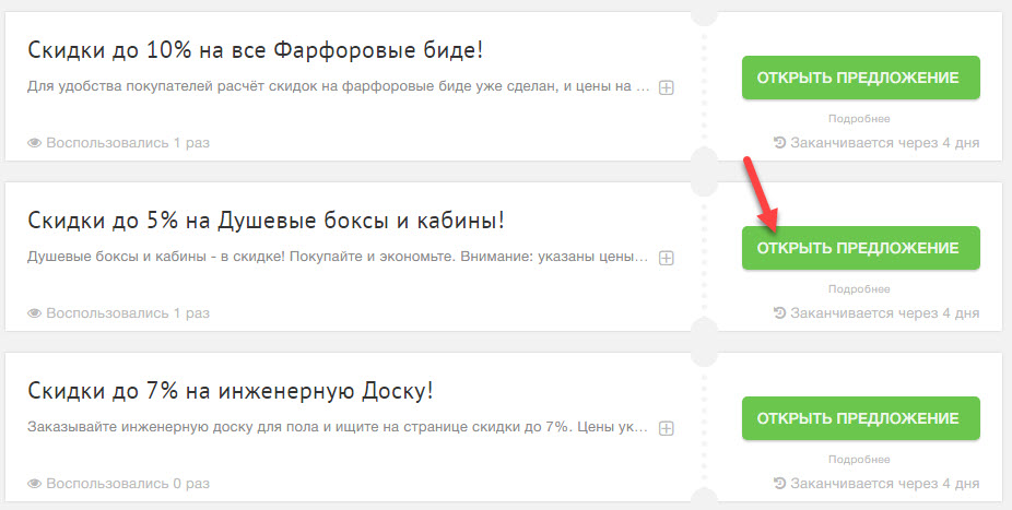 Промокоды интернет-магазина Сантехника-Тут в кэшбэк-сервисе Promokodi.net
