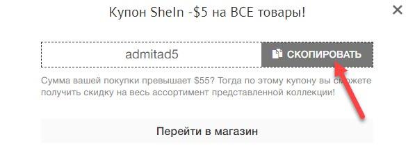 Промокод для магазина Shein с кодом