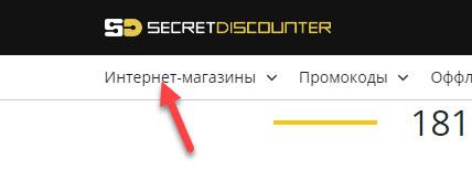 Как открыть каталог с интернет-магазинами в Секрет Дискаунтер