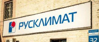 """""""Русклимат"""" - ведущая компания по поставкам и продажам систем кондиционирования и отопления в России"""