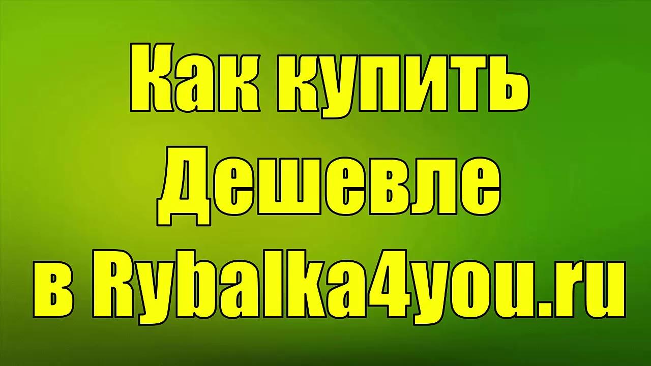Магазин рыболовных снастей Rybalka4You