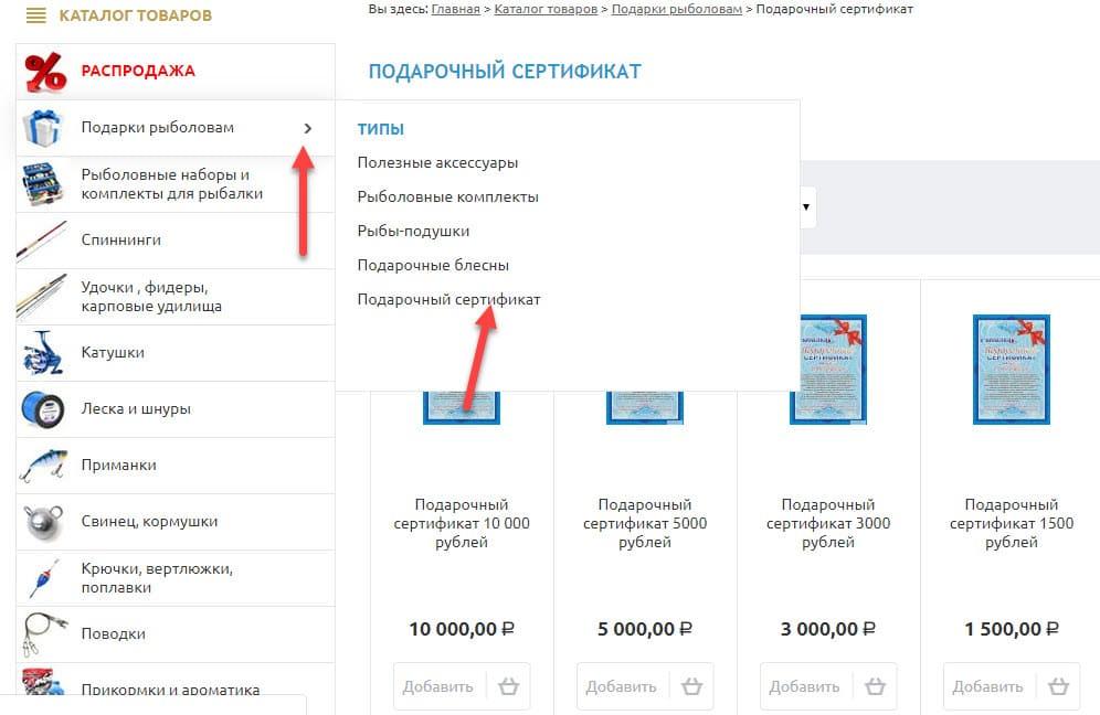 Подарочные сертификаты в Rybalka4You
