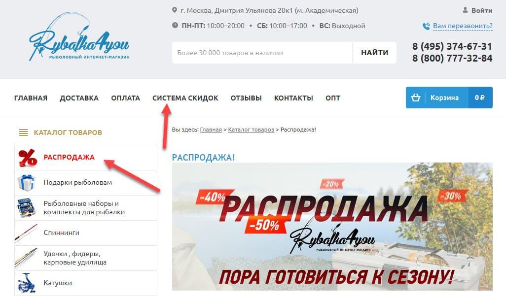 Распродажа рыболовных товаров в Rybalka4You