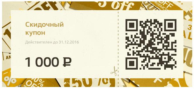 Купон на скидку от магазина Rybalka4You