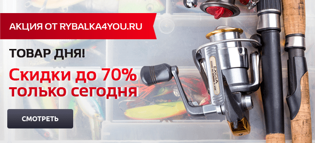 """Акция """"Товар дня"""" в Rybalka4You"""