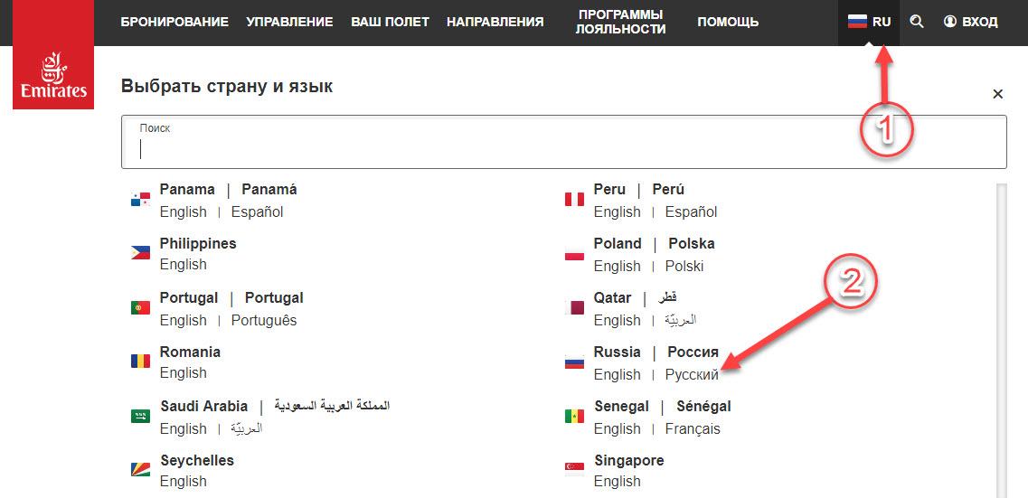 Официальный сайт Emirates на русском языке