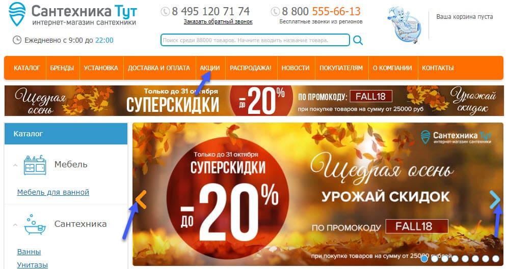 Главные акции в интернет-магазине Сантехника-Тут