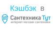Кэшбэк за покупки на официальном сайте магазина «Сантехника-Тут»