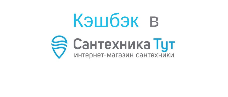 Сантехника-Тут - интернет-гипермаркет сантехники в России