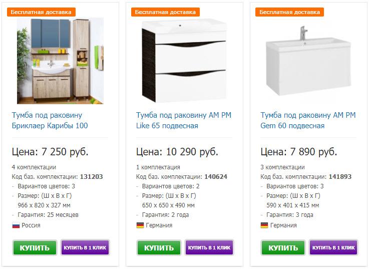 Каталог товаров в интернет-магазине Сантехника-Тут