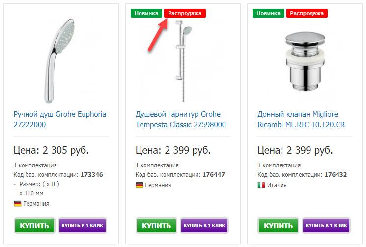 Распродажа товаров в интернет-магазине Santehnila-Tut