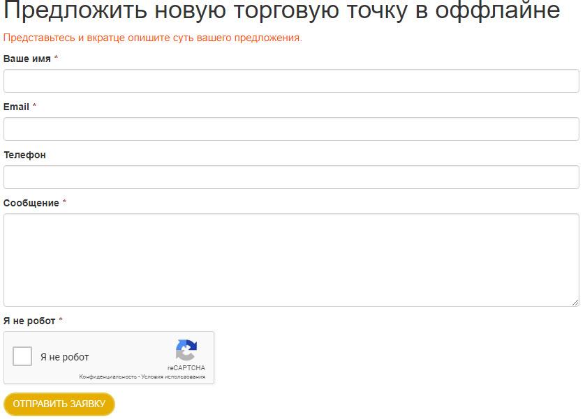 Форма с данными для подключения магазина к Secret Discounter по партнёрской программе
