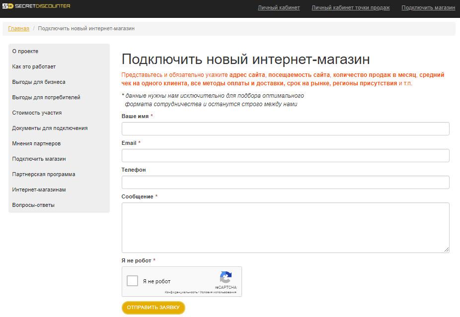 Форма с данными для подключения интернет-магазина к Secret Discounter