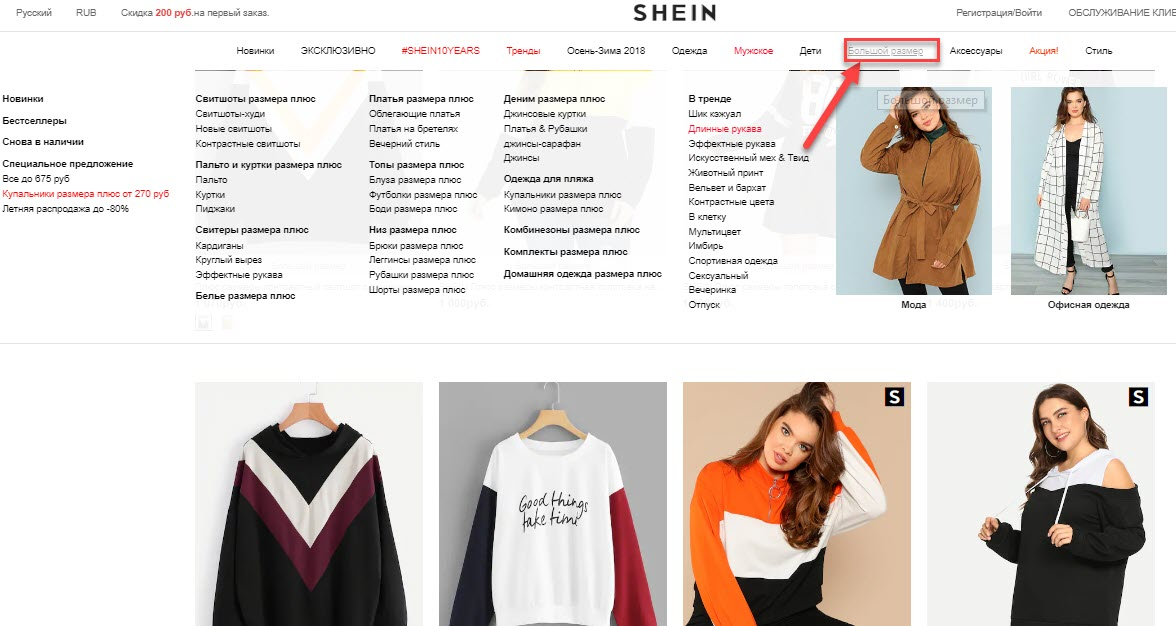 Стильная одежда для полных людей в интернет-магазине Shein