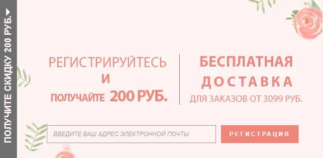 200 рублей за регистрацию в Shein