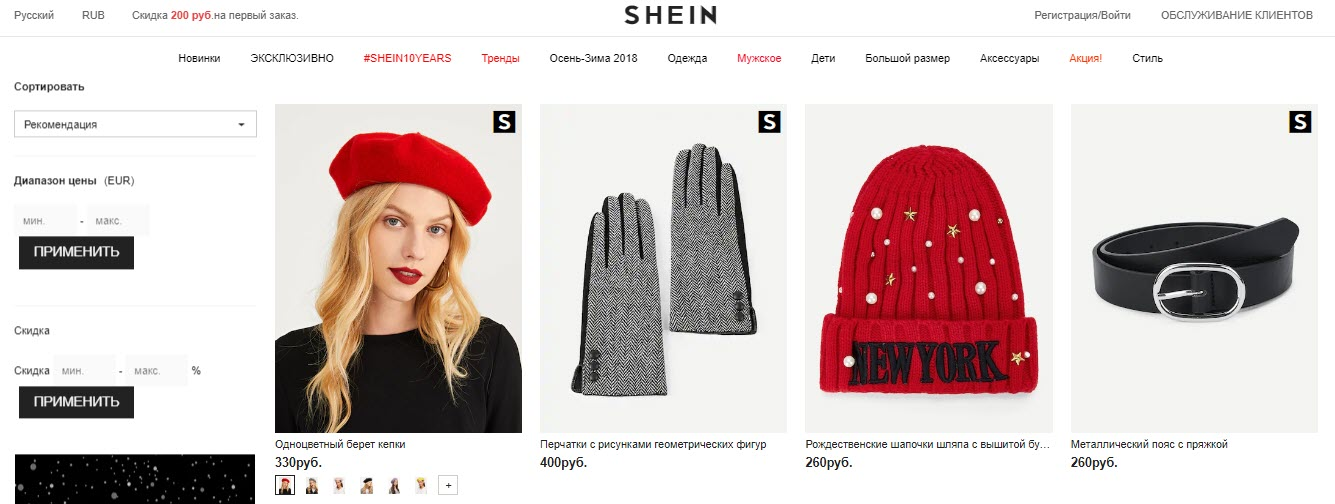 Товары магазина Shein
