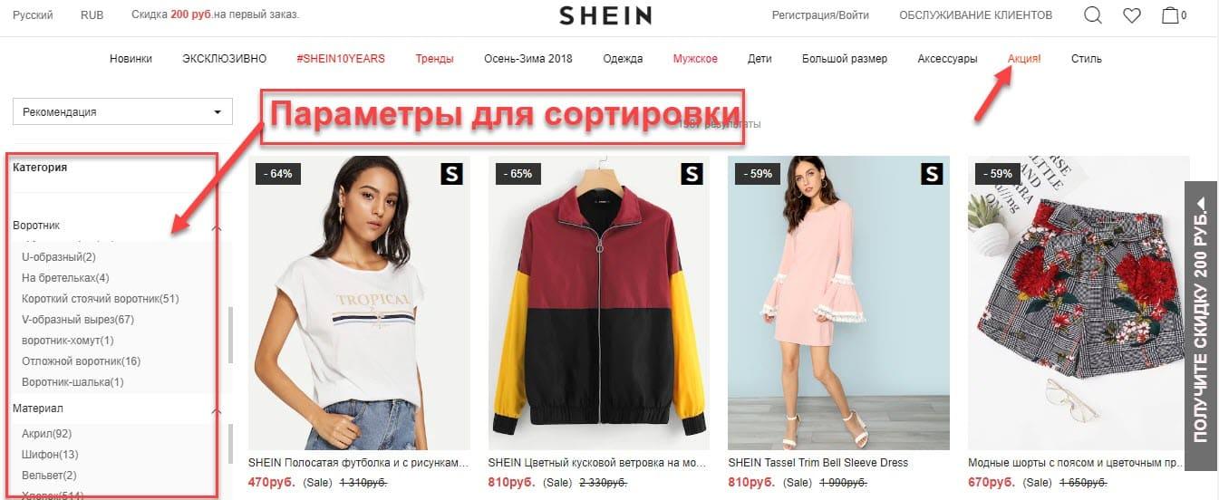 Акции в магазине Shein