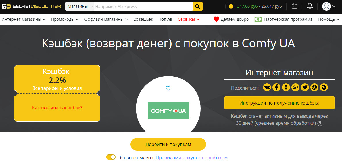 Страница интернет-магазина Comfy в кэшбэк-сервисе Secret Discounter