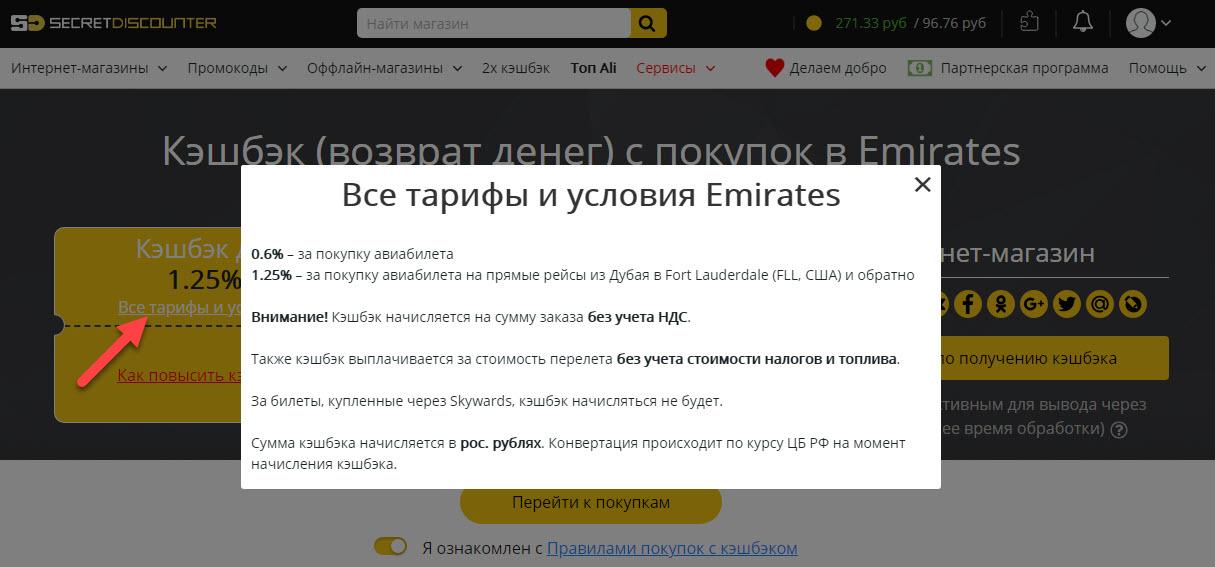 Страница Emirates в Secret Discounter