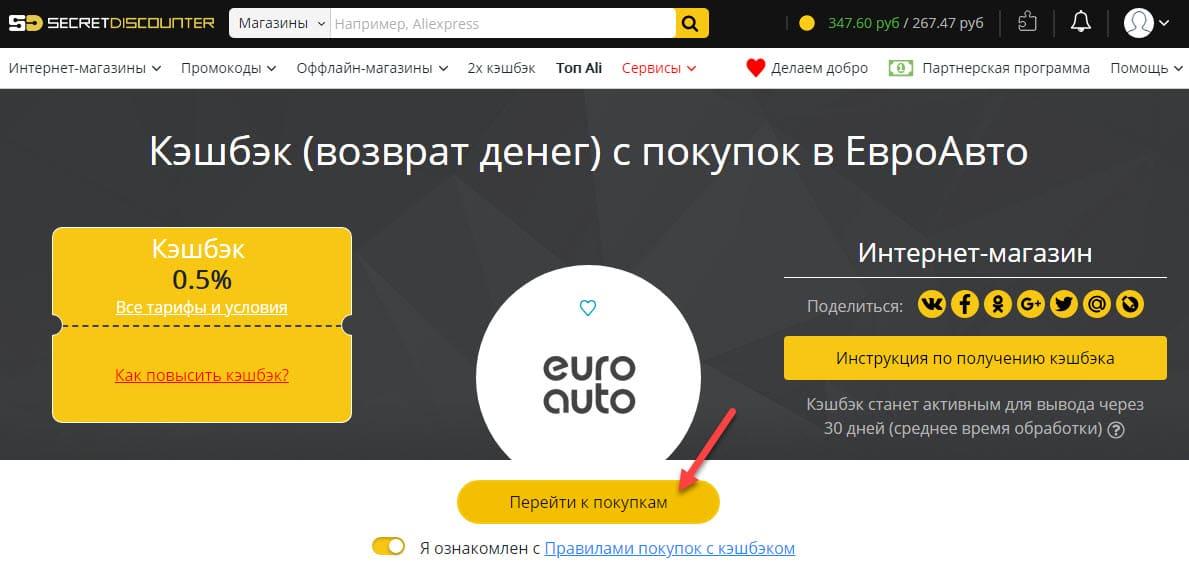 Страница интернет-магазина ЕвроАвто в Secret Discounter