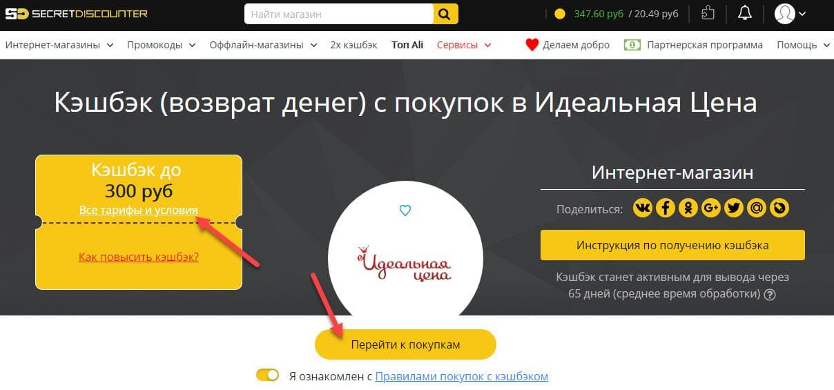 """Страница магазина """"Идеальная Цена"""" в Секрет Дискаунтер"""