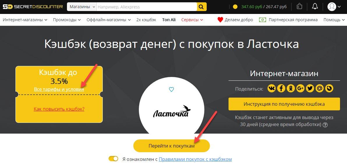 """Страница онлайн-магазина """"Ласточка"""" в Secret Discounter"""