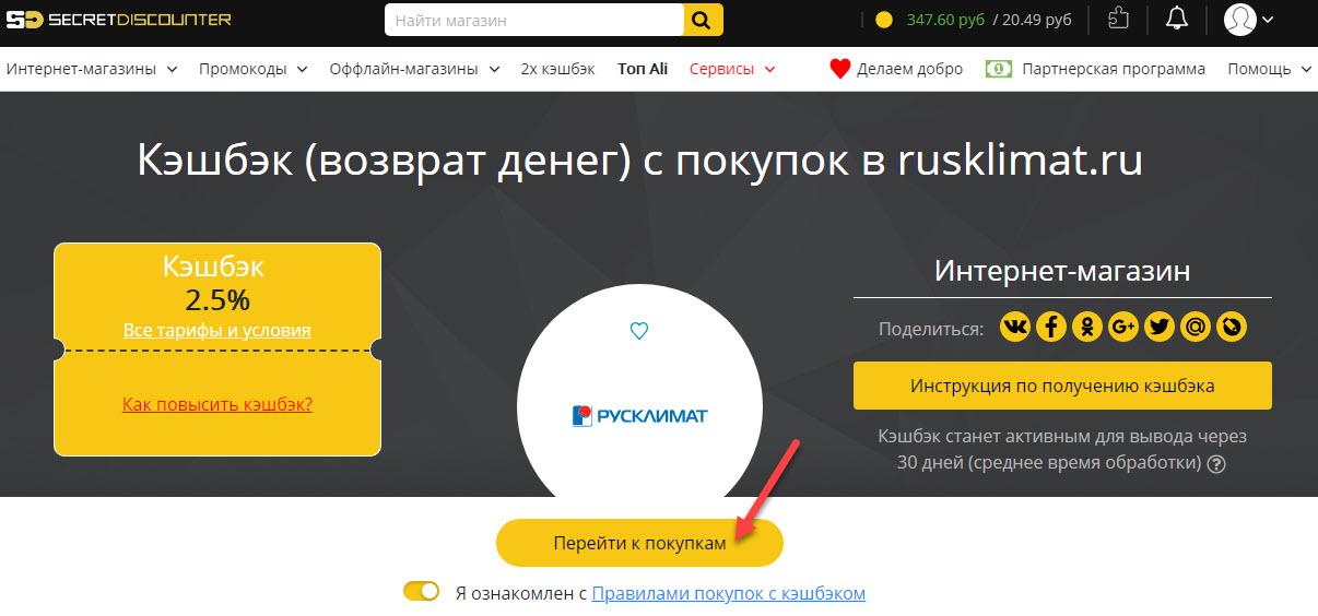"""Страница интернет-магазина """"Русклимат"""" в Секрет Дискаунтер"""