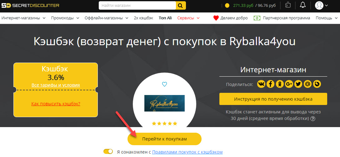 Страница Rybalka4You в Secret Discounter
