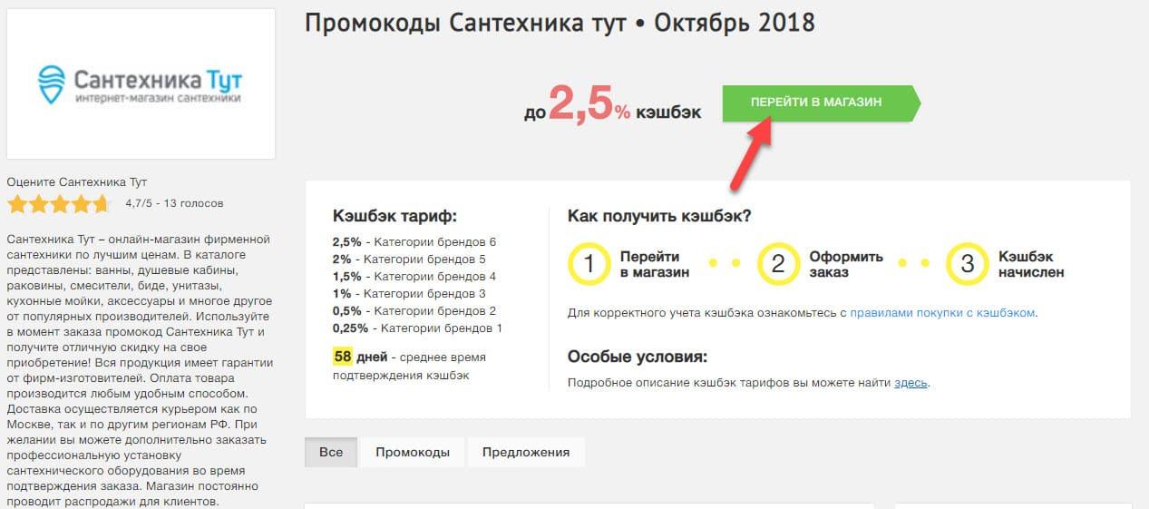 Страница Сентехники-Тут в кэшбэк-сервисе Промокоды.нет
