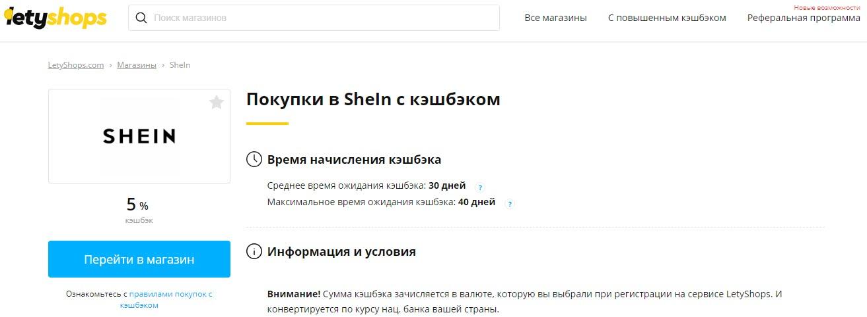 Страница Shein в кэшбэк-сервисе LetyShops
