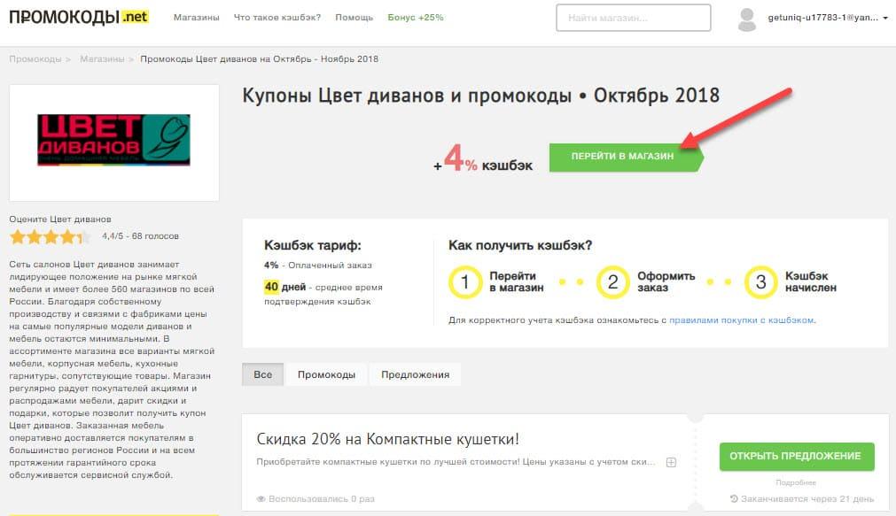 """Страница интернет-магазина """"Цвет Диванов"""" в кэшбэк-сервисе Промокоды.нет"""