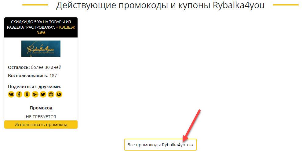 Все промокоды Rybalka4You от кэшбэк-сервиса Secret Discounter