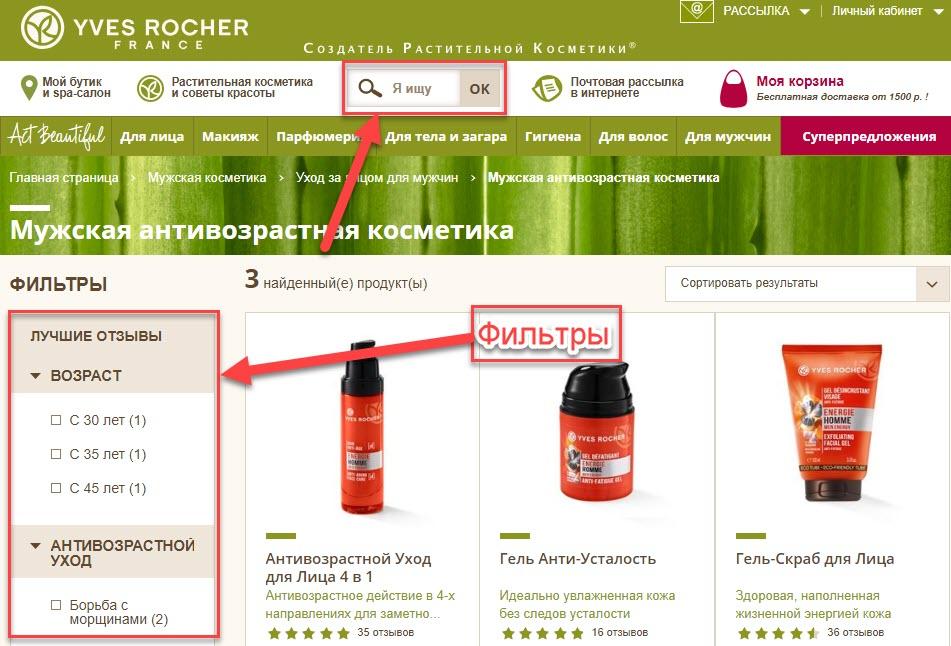 Инструменты поиска товара в магазине Ив Роше