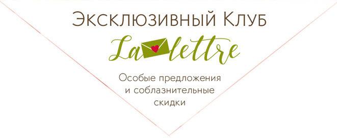 Клуб участников интернет-магазина Ив Роше