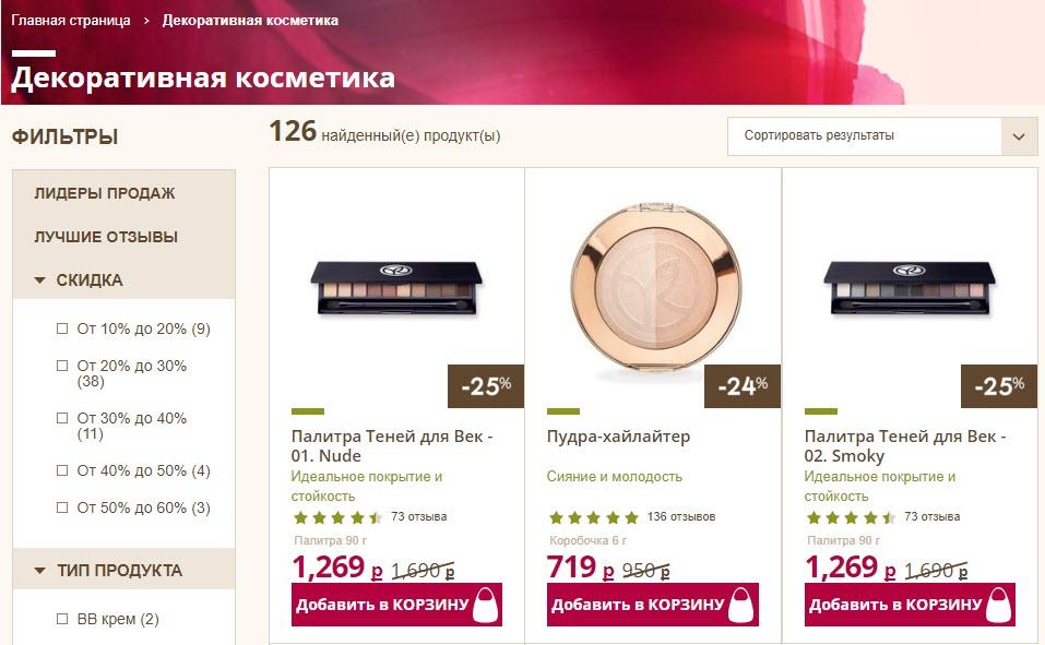 Товары для макияжа в Yves Rocher