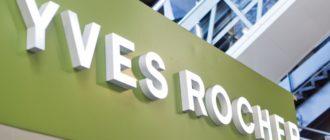Yves Rocher - французский производитель качественной косметики