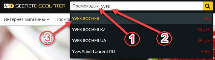 Алгоритм поиска промокодов Yves Rocher в Secret Discounter