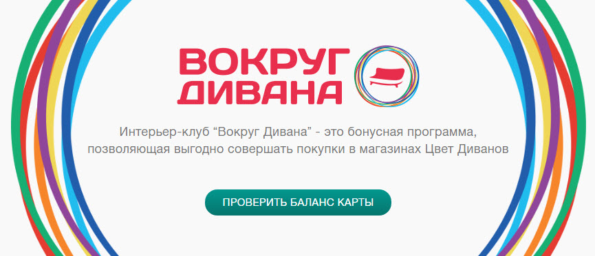 "Бонусная программа ""Вокруг Дивана"" от магазина ""Цвет Диванов"""