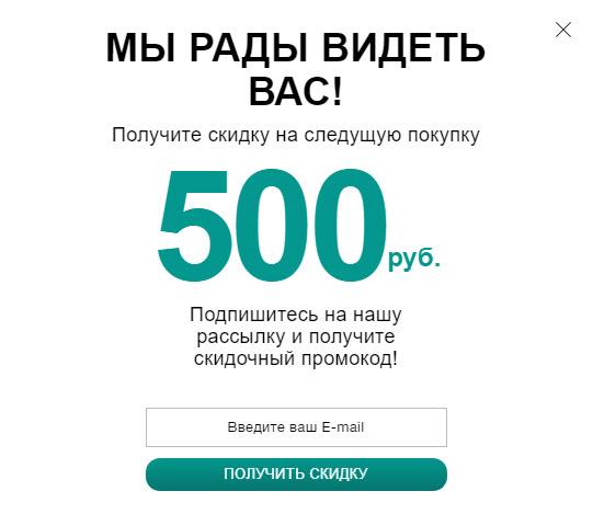 """Скидка 500 рублей за подписку в магазине """"Цвет Диванов"""""""