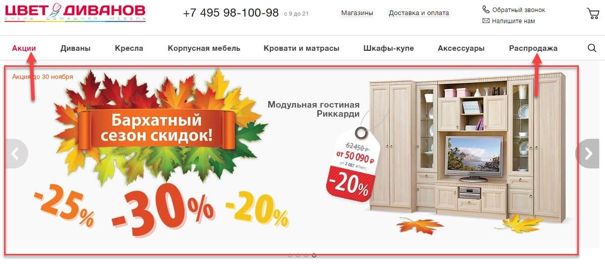 """Акции в магазине """"Цвет Диванов"""""""