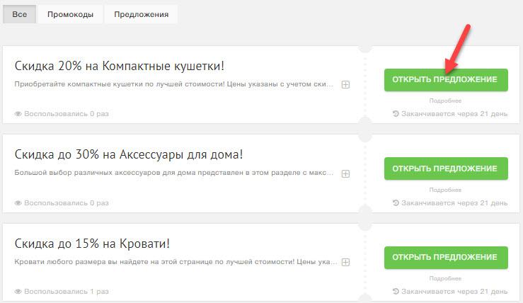 """Промокоды для интернет-магазина """"Цвет Диванов"""" в кэшбэк-сервисе Промокоды.нет"""